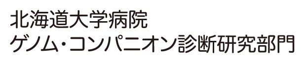 北海道大学病院ゲノム・コンパニオン診断研究部門